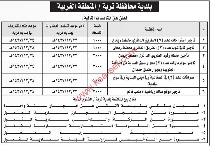 منافسات تأجير - بلدية محافظة تربة