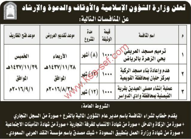 منافسات عديدة - وزارة الشؤون الإسلامية و الأوقاف
