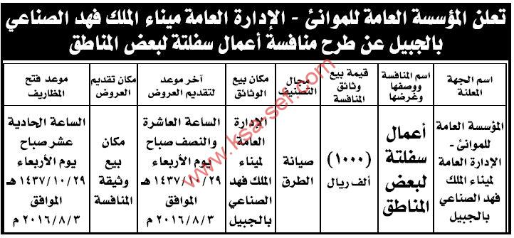 منافسة أعمال سفلتة لبعض المناطق بميناء الملك فهد الصناعي
