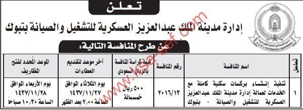 منافسة إنشاء بركسات سكنية كاملة مع الخدمات لعاملة إدارة مدينة الملك عبد العزيز العسكرية للتشغيل و الصيانة بتبوك