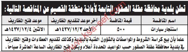 منافسة استئجار سيارات - بلدية محافظة