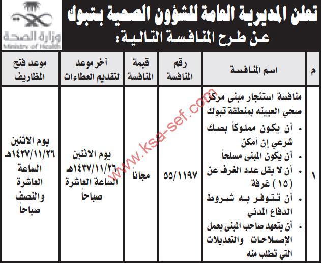 منافسة استئجار مبنى مركز صحي العيينه بمنطقة تبوك