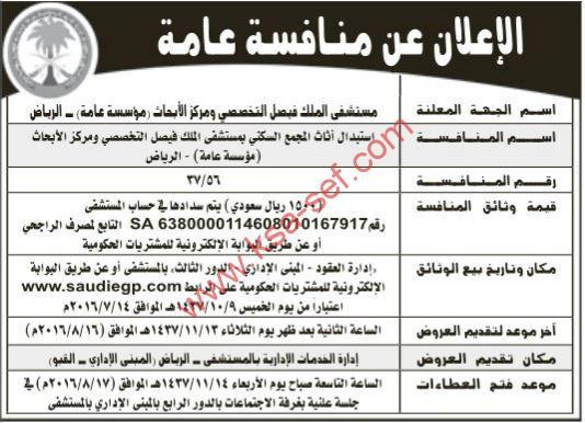 منافسة استبدال أثاث المجمع السكني بمستشفى الملك فيصل التخصصي