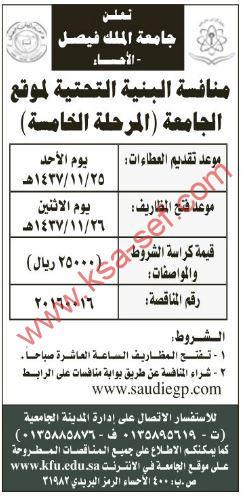 منافسة البنية التحتية لموقع جامعة الملك فيصل - المرحلة الخامسة