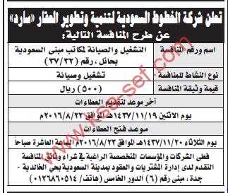 منافسة - الخطوط السعودية لتنمية وتطويرالعقار - سارد تشغيل وصيانة- ص 17
