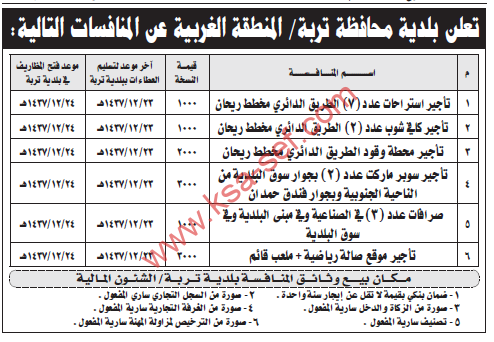 منافسة - بلدية محافظة تربة - المنطقة الغربية ص 19