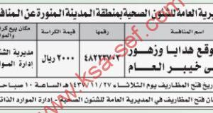 منافسة تأجير موقع هدايا وزهور بمستشفى خيبر العام