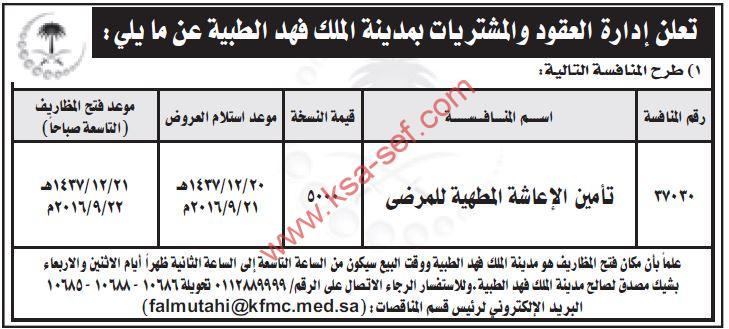 منافسة تأمين الإعاشة المطهية للمرضي بمدينة الملك فهد الطبية