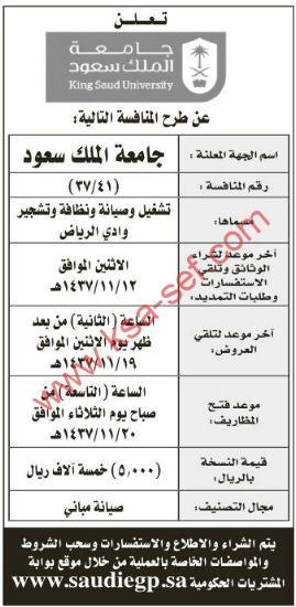 منافسة تشغيل وصيانة ونظافة وتشجير وادي الرياض