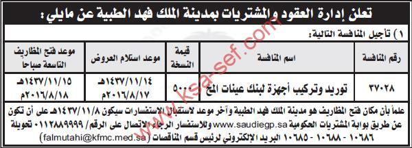 منافسة توريد و تركيب أجهزة لبنك عينات المخ - إدارة العقود و المشتريات بمدينة الملك فهد الطبية