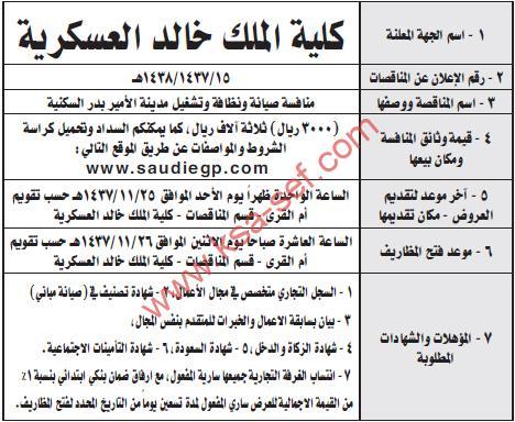 منافسة صيانة و نظافة و تشفيل مدينة الأمير بدر السكنية