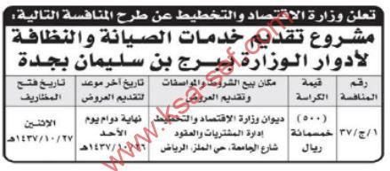 منافسة مشروع تقديم خدمات الصيانة والنظافة لأدوار الوزارة ببرج بن سليمان بجدة
