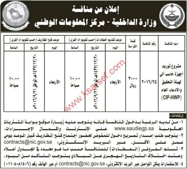 منافسة مشروع توريد أجهزة حاسب آلي - وزارة الداخلية