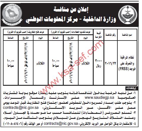 منافسة - وزارة الداخلية - مركز المعلومات الوطني - نظام المراقبة والتعرف على الوجه - FRSS- ص 17