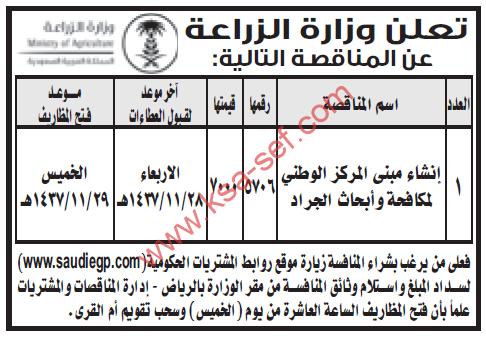 مناقصة - انشاء مبنى المركز الوطني لمكافحة وابحاث الجراد - وزارة الزراعة = ص 27
