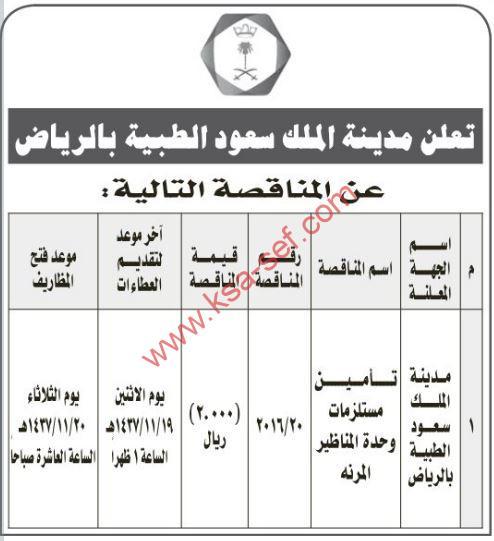 مناقصة تأمين مستلزمات وحدة المناظير المرنة بمدينة الملك سعود الطبية بالرياض