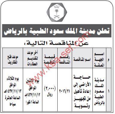 مناقصة حاجة الأراضي إلى إعادة تأهيل من تجهيز وتسوية بمدينة الملك سعود الطبية بالرياض