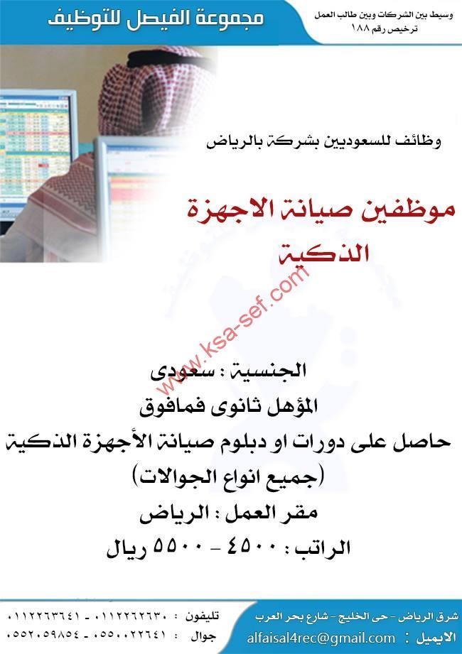 موظفين صيانة اجهزة ذكية  وظائف شاغرة للسعوديين الرياض