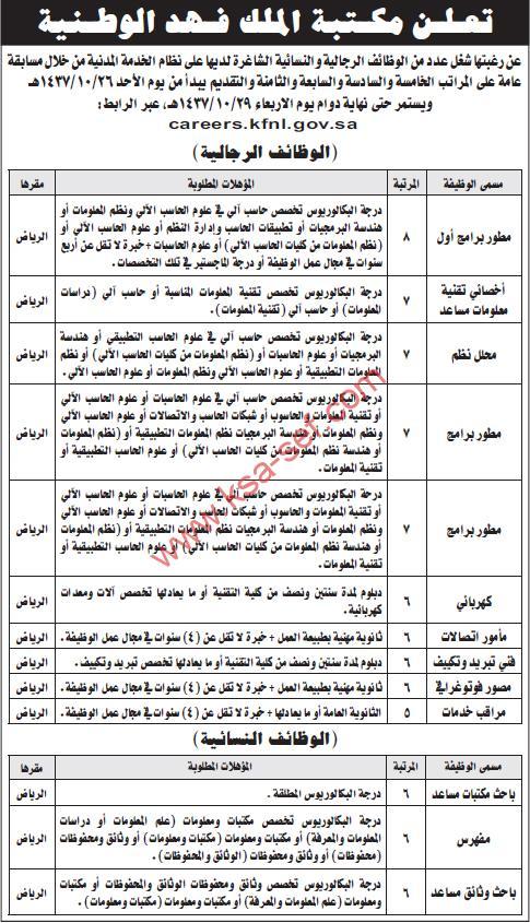 وظائف عديدة - مكتبة الملك فهد الوطنية