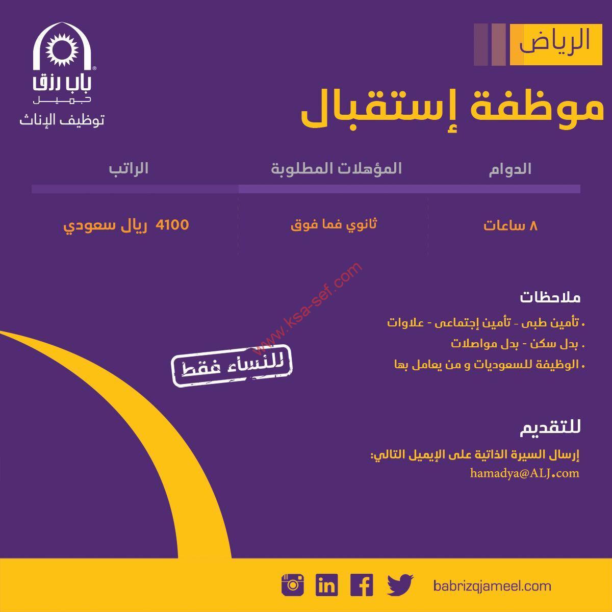 #وظائف للسيدات في #الرياض موظفة استقبال   #توظيف #توظيف_الإناث  #باب_رزق_جميل