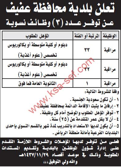 وظائف نسوية شاغرة - بلدية محافظة عفيف