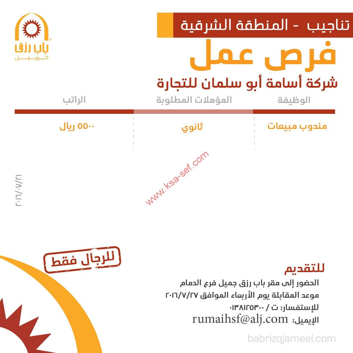 وظيفة مندوب مبيعات شركة أسامة أبو سلمان للتجارة المنطقة الشرقية