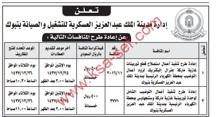 إعادة طرح منافسات لإدارة مدينة الملك عبدالعزيز العسكرية للتشغيل والصيانة بتبوك