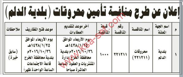 إعلان عن طرح منافسة تأمين محروقات ( بلدية الدلم)