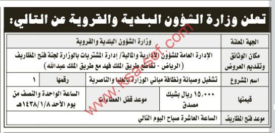 إعلان عن مشروع تشغيل وصيانة ونظافة مباني الوزارة بالعليا والناصرية