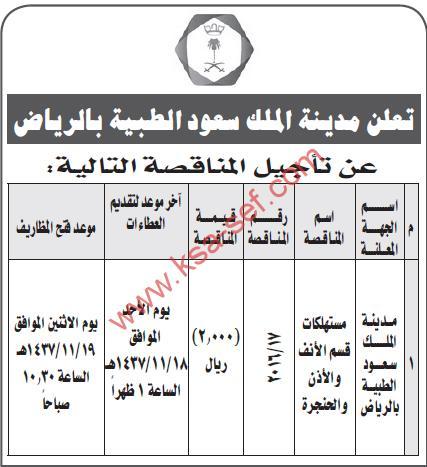 تأجيل مناقصة المستهلكات - مدينة الملك سعود الطبية بالرياض