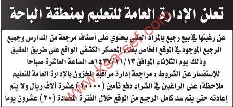 تعلن الإدارة العامة بمنطقة الباحة عن رغبتها في بيع رجيع بالمزاد العلني