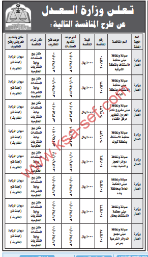 تعلن وزارة العدل عن طرح المنافسة التالية