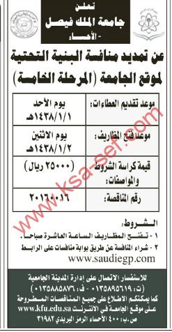 تمديد منافسة البنية التحتية لموقع جامعة الملك فيصل الأحساء ( المرحلة الخامسة)