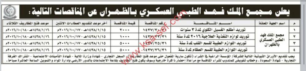 طرح عدة مناقصات لمجمع الملك فهد الطبي العسكري بالظهران
