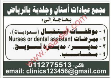 عدة وظائف شاغرة لمجمع عيادات أسنان وجلدية بالرياض