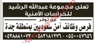 للسعوديين فقط - إعلان عن توفر فرس وظائف أمن بمنطقة جدة