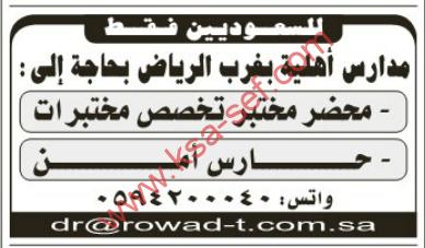 للسعوديين فقط - محضر مختبر تخصص مختبرات - حارس أمن