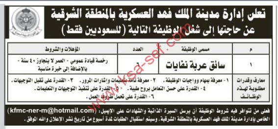 للسعوديين فقط - مطلوب سائق  عربة نفايات