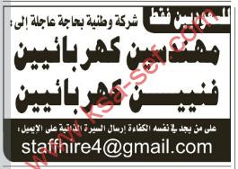 للسعوديين فقط - مهندسين كهربائيين - فنيين كهربائيين