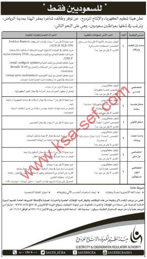 للسعوديين فقط - وظائف شاغرة في هيئة تنظيم الكهرباء و الإنتاج المزدوج بمقر الهيئة بمدينة الرياض