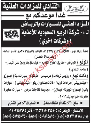 مزاد علني - لبيع رؤوس تريلات - سيارات دينا - برادات  - فانات - سيارات بكب - ثلاجات عرض  - الرياض - ص 19