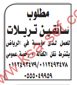 مطلوب سائقين تريلات للعمل لدى مؤسسة في الرياض