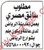 مطلوب سائق مصري