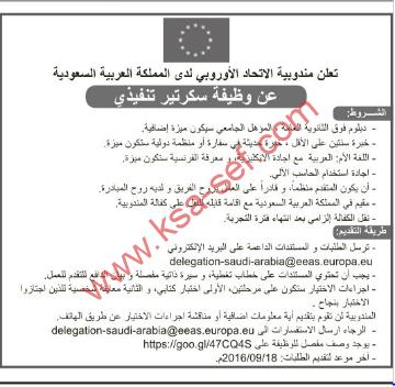 مطلوب سكرتير تنفيذي لمندوبة الإتحاد الأوروبي لدى المملكة العربية السعودية