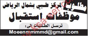 مطلوب موظفات استقبال لمركز طبي بشمال الرياض