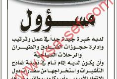 مطلوب وظيفة مسؤول لمؤسسة سعودية بمدينة الرياض