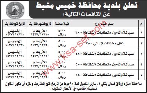 منافسات صيانة و نقل - بلدية محافظة خميس مشيط