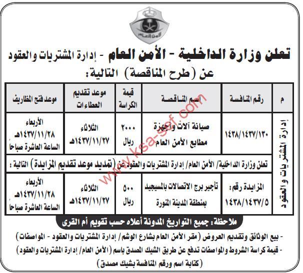 منافسات - وزارة الداخلية - الأمن العام