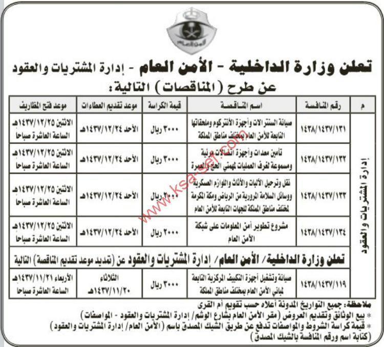 منافسات - وزارة الداخلية