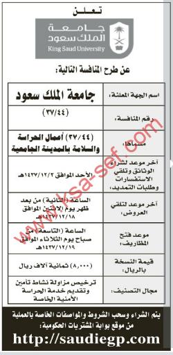 منافسة - أعمال الحراسة و السلامة بالمدينة الجامعية - جامعة الملك سعود